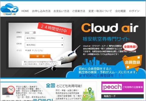 Cloud air(クラウド・エアー)