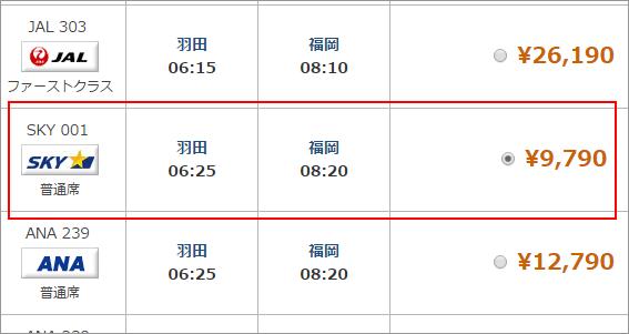 羽田-福岡間9,790円