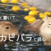 伊豆シャボテン動物公園のカピバラさん